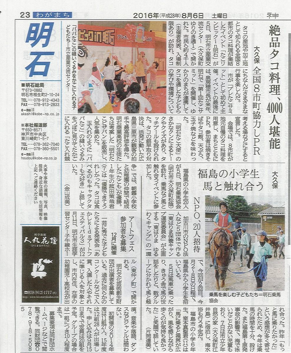 20160806神戸新聞ゆるわくキャンプ