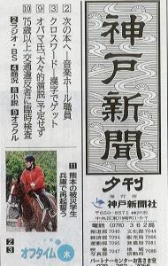 20160512神戸新聞3