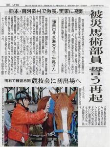 20160512神戸新聞4