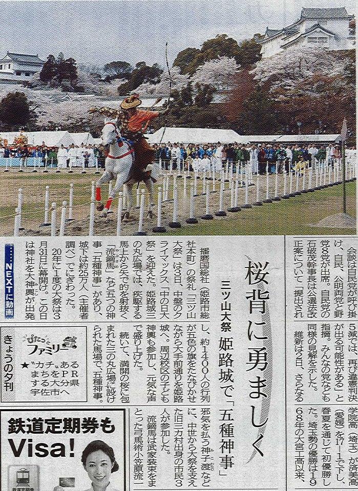 201205姫路