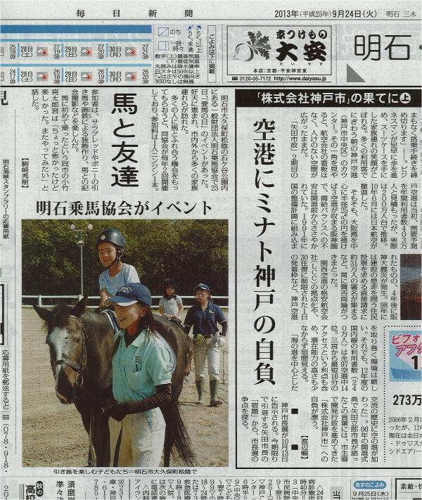 愛馬の日毎日新聞3