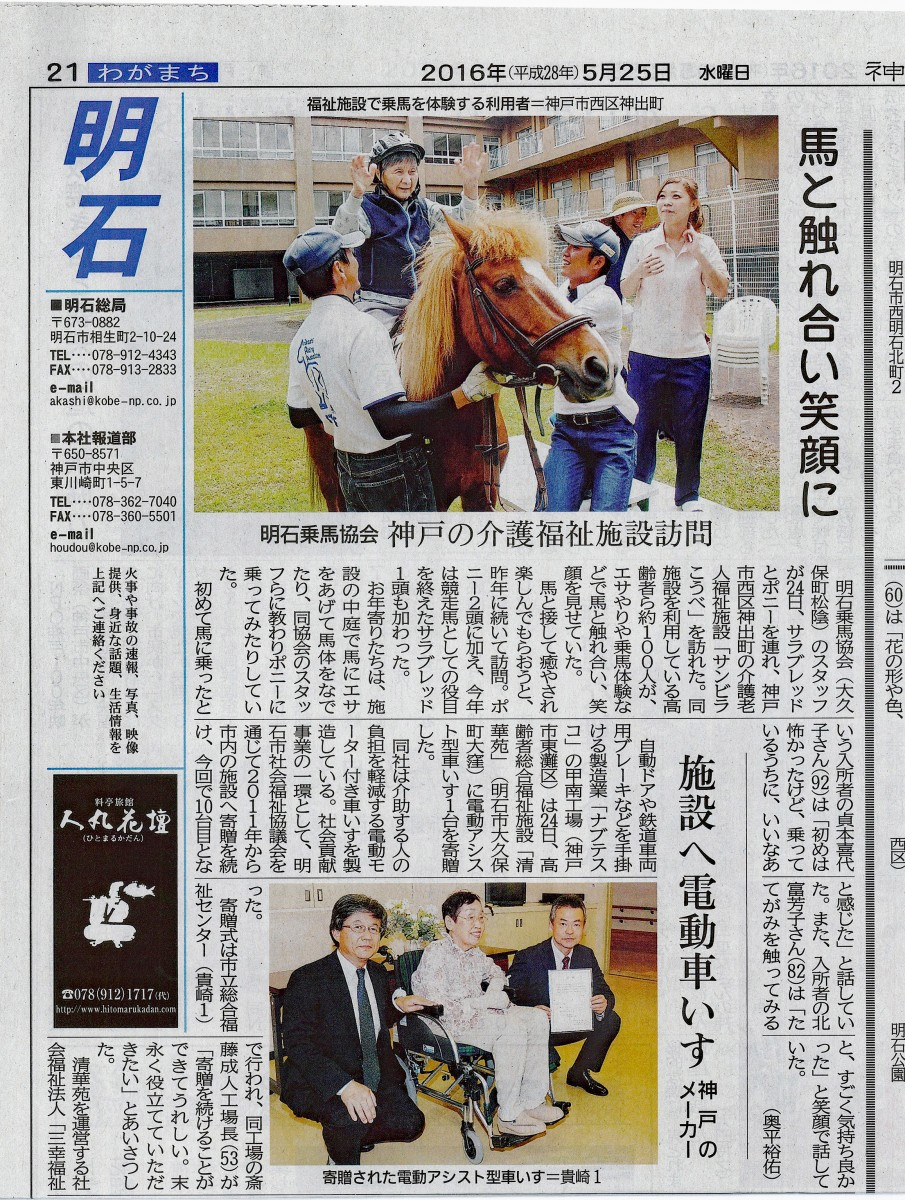 20160525日神戸新聞(サンビラこうべ)