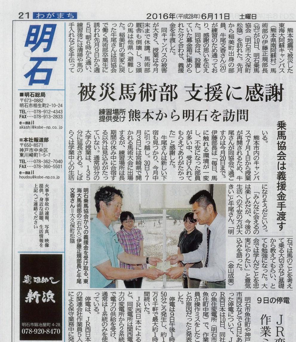 20160611神戸新聞熊本寄付
