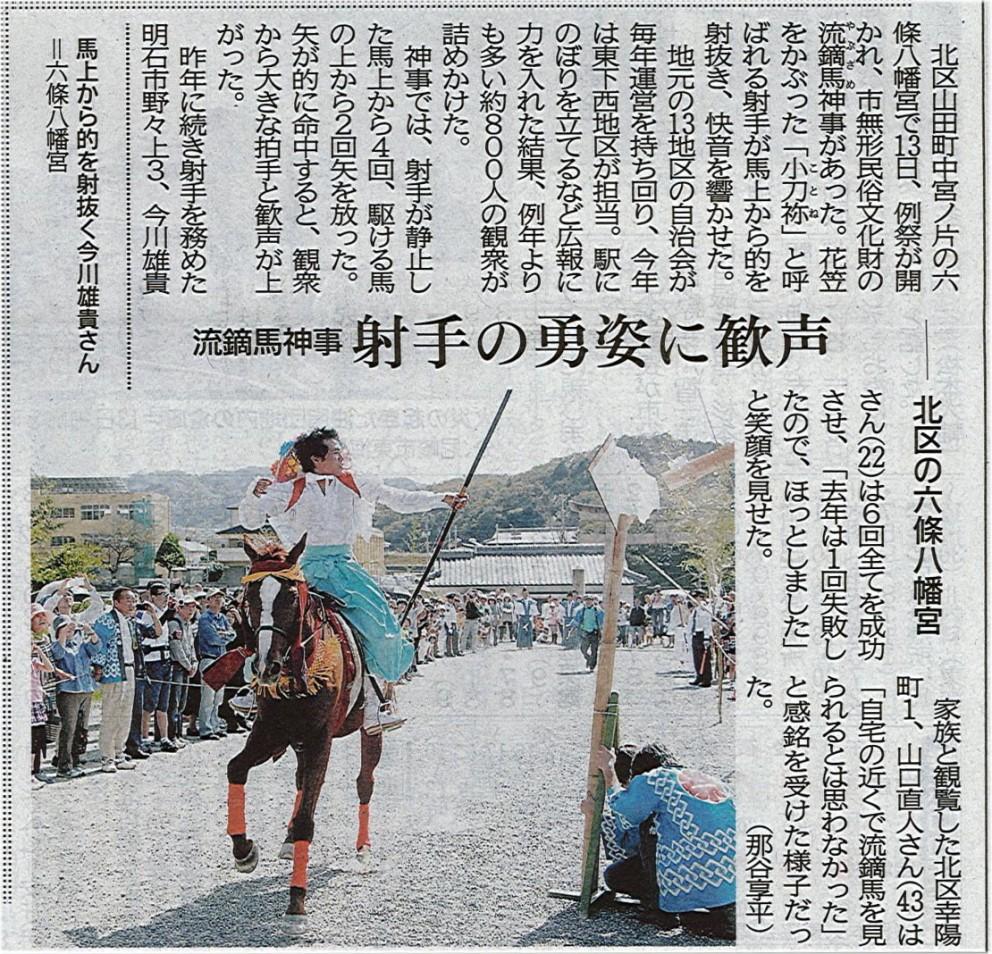20131014神戸新聞流鏑馬2